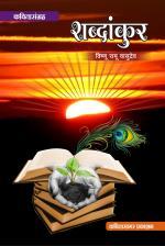 Shabdankur (शब्दांकुर) - विष्णू रामू वासुदेव