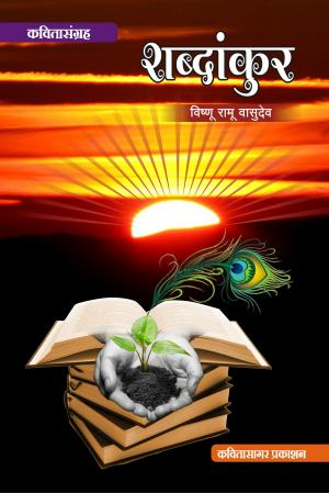 Shabdankur (शब्दांकुर) - विष्णू रामू वासुदेव - Read on ipad, iphone, smart phone and tablets.