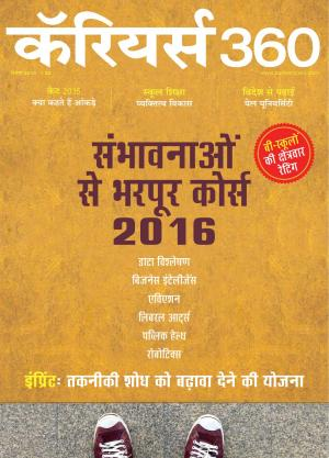 Careers360 December 2015 Hindi - Read on ipad, iphone, smart phone and tablets.