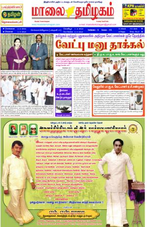 eveningtamilnadu - Read on ipad, iphone, smart phone and tablets