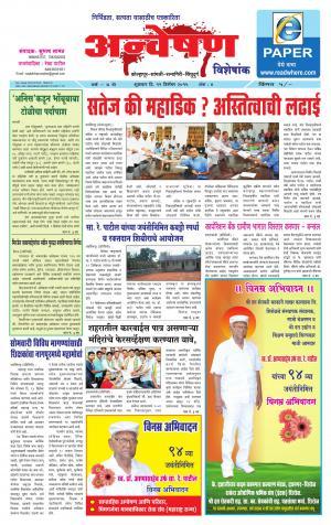 Anveshan (साप्ताहिक - अन्वेषण) - संपादक: डॉ. सुभाष सामंत - December 11, 2015