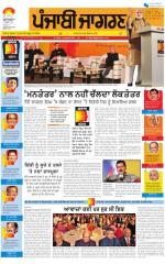 Jalandhar Dehat: Punjabi jagran News : 11th December 2015 - Read on ipad, iphone, smart phone and tablets.
