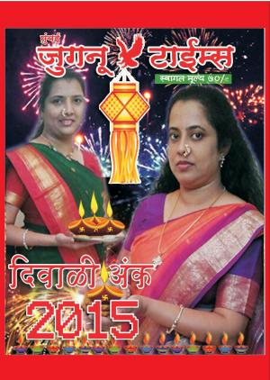 Mumbai Juganu Times Diwali Ank (साप्ताहिक - मुंबई जुगनू टाईम्स दिवाळी अंक 2015) - संपादक: सीताराम कांबळे - Read on ipad, iphone, smart phone and tablets.