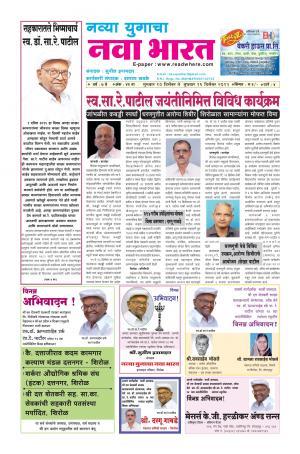 Navya Yugacha Nava Bharat (साप्ताहिक - नवा भारत) - संपादक: सुनील इनामदार - December 10, 2015