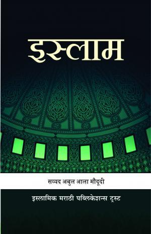 Islam (इस्लाम) सय्यद अबुल आला मौदूदी (मुंबई)
