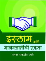 Islam Aani Manavjatichi Ekta (इस्लाम आणि मानवजातीची एकता) स. जलालुद्दीन उमरी (मुंबई)