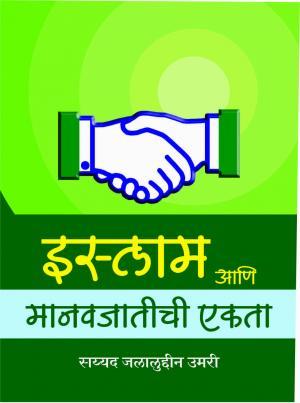 Islam Aani Manavjatichi Ekta (इस्लाम आणि मानवजातीची एकता) स. जलालुद्दीन उमरी (मुंबई)  - Read on ipad, iphone, smart phone and tablets