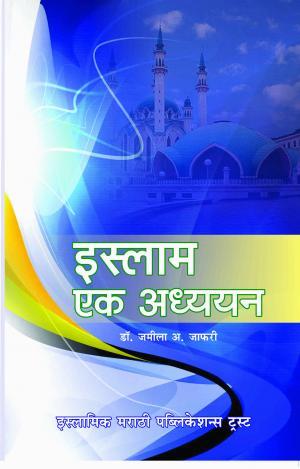 Islam Ek Adhyaan (इस्लाम एक अध्ययन) डॉ. जमीला अ. जाफरी (मुंबई)