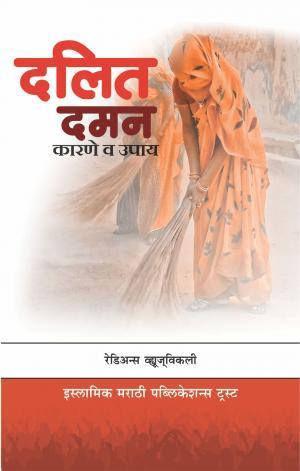 Dalit Daman Karane Aani Upay (दलित दमन कारणे व उपाय) रेडियन्स विकली (मुंबई)