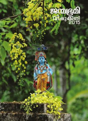 Vishukkani 2015 - Vishu Special - Read on ipad, iphone, smart phone and tablets.