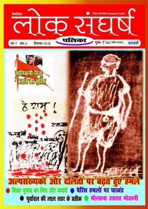 loksangharshpatrika - Read on ipad, iphone, smart phone and tablets.