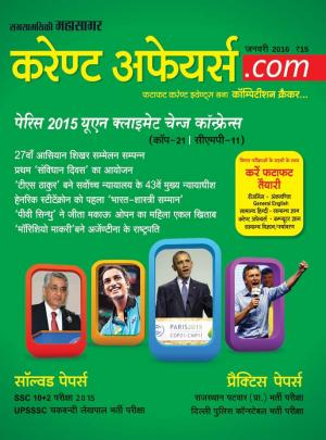 Current Affairs dot com -Hindi (January 2015)