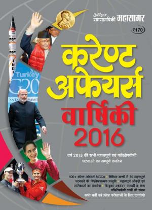 Current Affairs Yearly: 2016 (Hindi) - Read on ipad, iphone, smart phone and tablets.