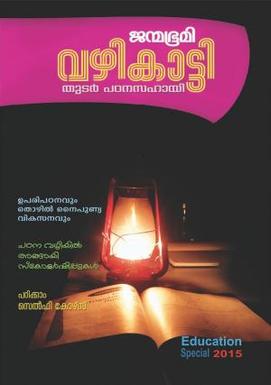 Vazhikatti 2015 - Education Special - Read on ipad, iphone, smart phone and tablets.