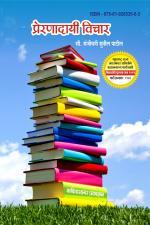 Prernadayee Vichar - 2015 (प्रेरणादायी विचार) - सौ. संजीवनी सुनील पाटील
