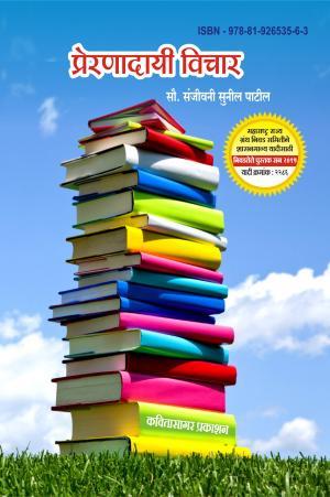 Prernadayee Vichar - 2015 (प्रेरणादायी विचार) - सौ. संजीवनी सुनील पाटील - Read on ipad, iphone, smart phone and tablets