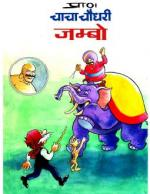 Chacha-Chaudhary-Jambo-Hindi - Read on ipad, iphone, smart phone and tablets.