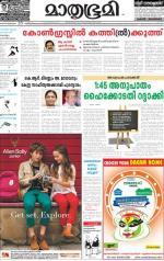 Mathrubhumi malayalam news paper thrissur edition