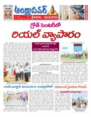 Vijayanagaram - Read on ipad, iphone, smart phone and tablets.