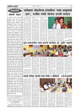 19-11-2015 - Read on ipad, iphone, smart phone and tablets.