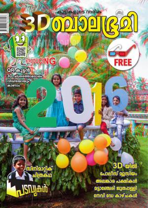Balabhumi-2016 January 1 - Read on ipad, iphone, smart phone and tablets.