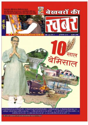 Bekhabaron Ki Khabar December 2015 - Read on ipad, iphone, smart phone and tablets.