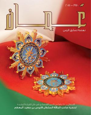 Oman A Nation on the Move - Arabic - Read on ipad, iphone, smart phone and tablets.