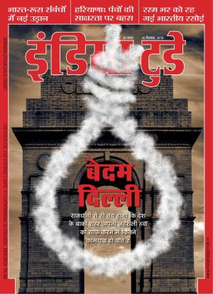 India Today Hindi-30th December 2015 - Read on ipad, iphone, smart phone and tablets.