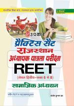 Practice Set Rajyasthan Adhyapak Patrata Pariksha REET (Level Second- Class 6-8) Samajik Adhayn