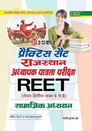 Practice Set Rajyasthan Adhyapak Patrata Pariksha REET (Level Second- Class 6-8) Samajik Adhayn - Read on ipad, iphone, smart phone and tablets