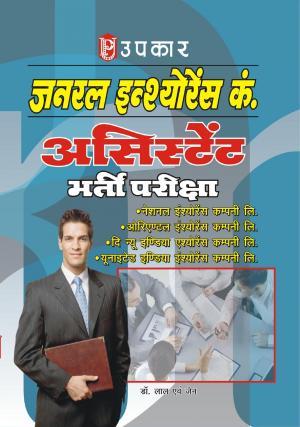 General Insurance Companies Assistant Bharti Pariksha - Read on ipad, iphone, smart phone and tablets