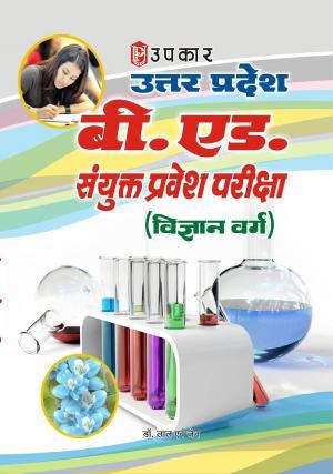 Uttar Pradesh B.Ed. Sanyukt Pravesh Pariksha (Vigyan Varg) - Read on ipad, iphone, smart phone and tablets.