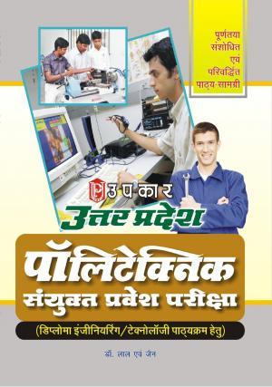 Uttar Pradesh Polytechnic Sanyukt Pravesh Pariksha - Read on ipad, iphone, smart phone and tablets.