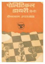 Politcal Dairy Hindi