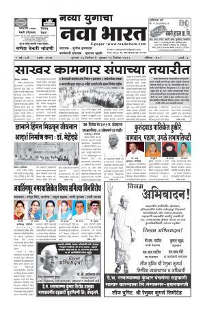 Navya Yugacha Nava Bharat (साप्ताहिक - नवा भारत) - संपादक: सुनील इनामदार - December 17, 2015