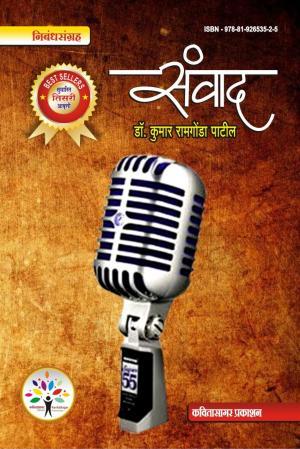 Sanwad 2015 (संवाद) - डॉ. कुमार रामगोंडा पाटील
