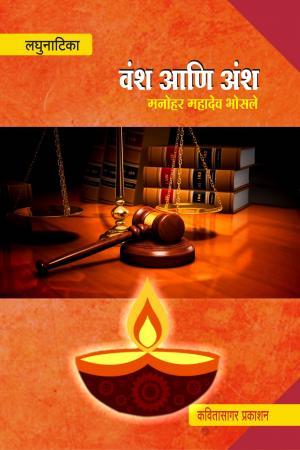 Vansh Aani Ansh (वंश आणि अंश) मनोहर महादेव भोसले  - Read on ipad, iphone, smart phone and tablets.