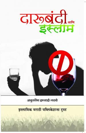 Darubandi Aani Islam (दारूबंदी आणि इस्लाम)  अबुल लैस इस्लाही नदवी (मुंबई) - Read on ipad, iphone, smart phone and tablets