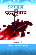 Islam Aani Dahashatvad (इस्लाम आणि दहशतवाद) डॉ. अब्दुल मुघनी (मुंबई)