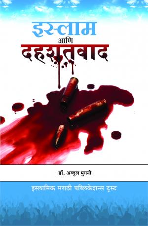 Islam Aani Dahashatvad (इस्लाम आणि दहशतवाद) डॉ. अब्दुल मुघनी (मुंबई) - Read on ipad, iphone, smart phone and tablets