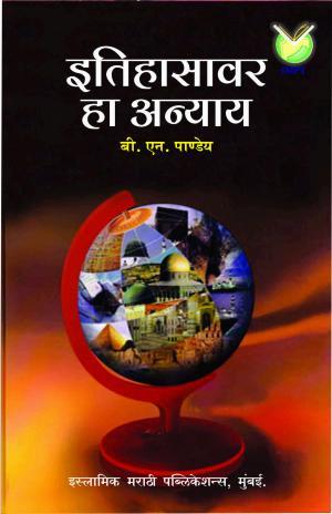Itihasavar Ha Ananya (इतिहासावर हा अन्याय) बी. एन. पाण्डेय (ओरिसा)