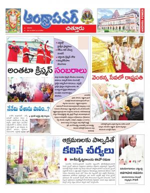26-12-2015 - Read on ipad, iphone, smart phone and tablets.