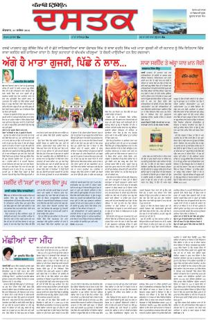 PM_27_December_2015 - Read on ipad, iphone, smart phone and tablets.