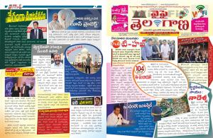 telangana wfi - Read on ipad, iphone, smart phone and tablets