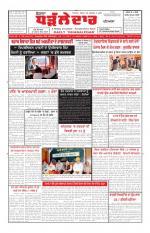 Daily Dharaledar