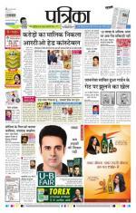 Patrika news paper indore edition