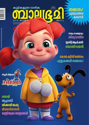 Balabhumi-2016 January 8 - Read on ipad, iphone, smart phone and tablets.