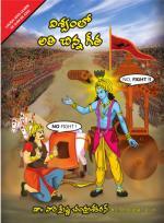 Shortest Gita in the World (Telugu).