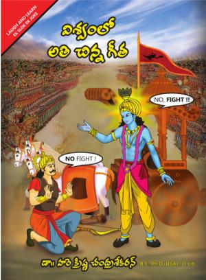 Shortest Gita in the World (Telugu). - Read on ipad, iphone, smart phone and tablets.