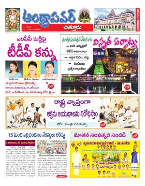 01-01-2016 - Read on ipad, iphone, smart phone and tablets.